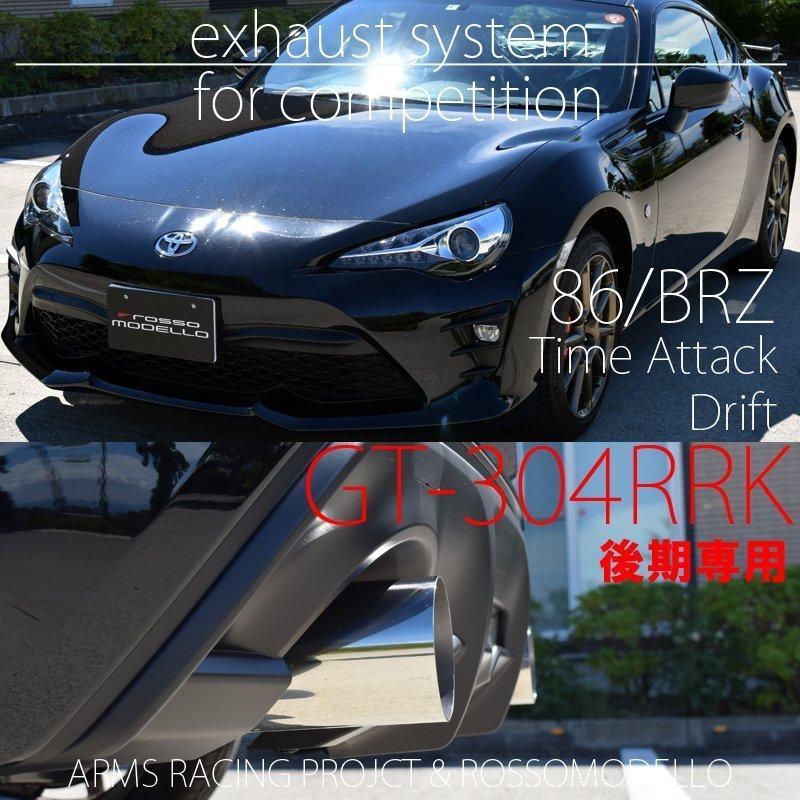 後期専用!左右出し!ストレートリアマフラー 86 ZN6 BRZ ZC6 ARMS GT-304RRK ハチロク レース ドリフト ロッソモデロ rossomodello