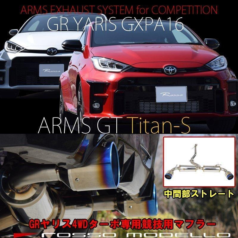 ストレート仕様追加!GRヤリス 競技用マフラー ARMS GT Titan-S GRYARIS RZ GXPA16 サーキット仕様 チタンテール|rossomodello