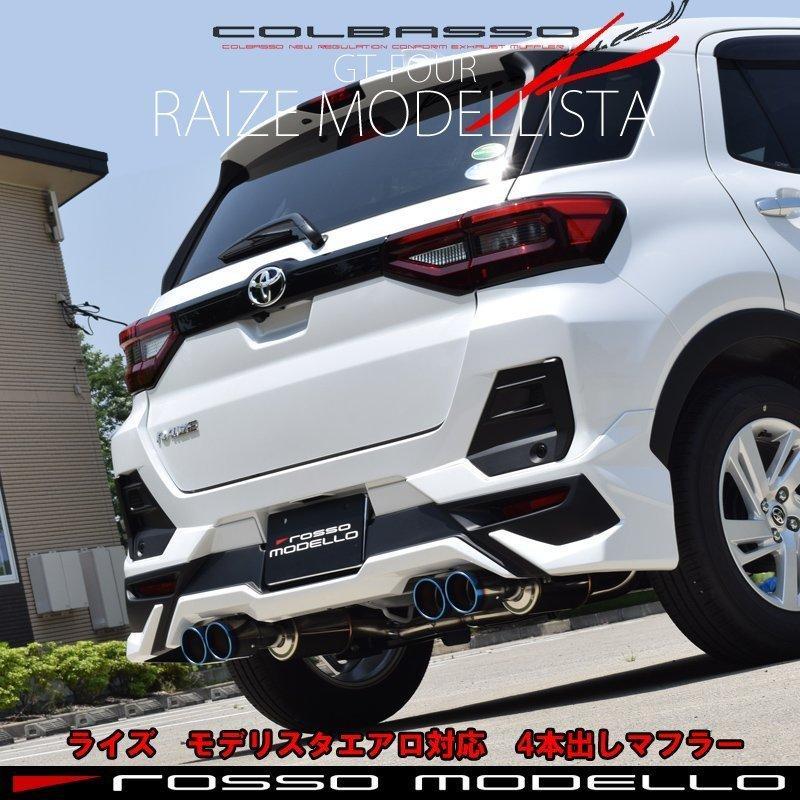 モデリスタエアロ対応 ライズ 4本出しマフラー 2WD 5BA-A200A COLBASSO  ロッソモデロ GT-FOUR RAIZE ブルー rossomodello