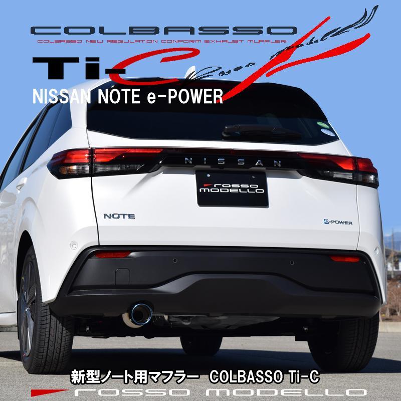 新型ノート E13 e-POWER ロッソモデロ COLBASSO Ti-C NOTE eパワー 日産 製品化決定!|rossomodello