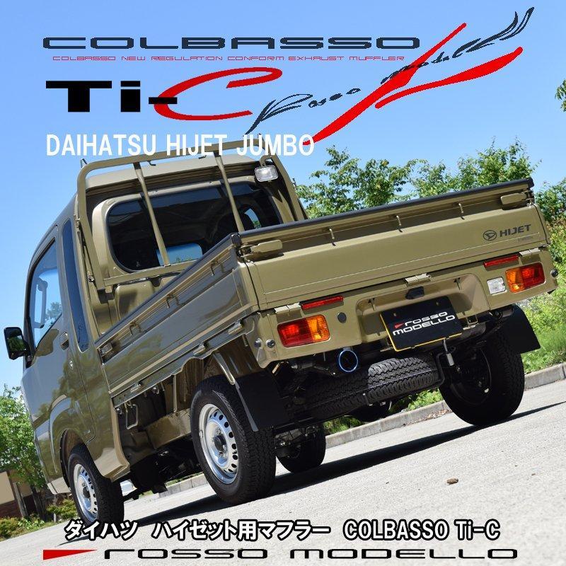 予約品!ダイハツ ハイゼット ジャンボ マフラー S510P 車検対応 ロッソモデロ COLBASSO Ti-C 軽トラ HIJET トラック|rossomodello