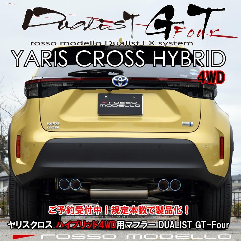 予約!4本出し!4WD用 トヨタ ヤリスクロス マフラー ハイブリッド  MXPJ15  DUALIST GT-Four  ロッソモデロ YARISCROSS|rossomodello