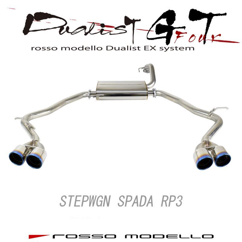 ステップワゴン RP3 スパーダ マフラー DUALIST GT-Four チタン4本出し ブルー rossomodello 10