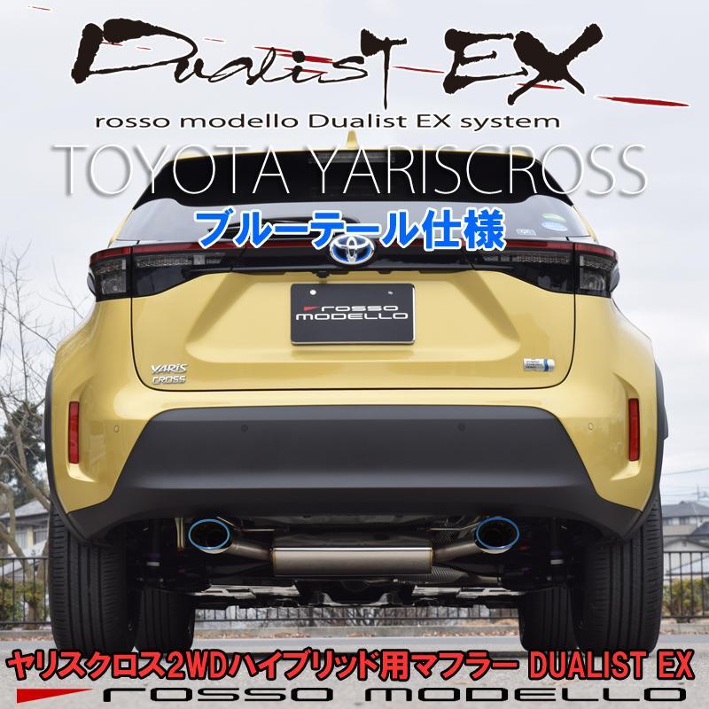 ヤリスクロス マフラー 2WD HYBRID MXPJ10 DUALIST EX  ブルーオーバルテール 左右出しデザイン ロッソモデロ YARISCROSS|rossomodello