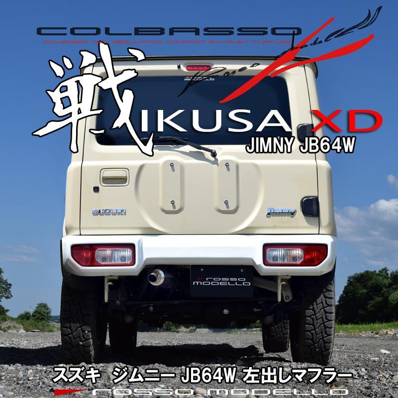 予約販売!新型ジムニー JB64W  マフラー DUSSEL IKUSA-XD ショートバンパー用 左出し  JIMNY|rossomodello