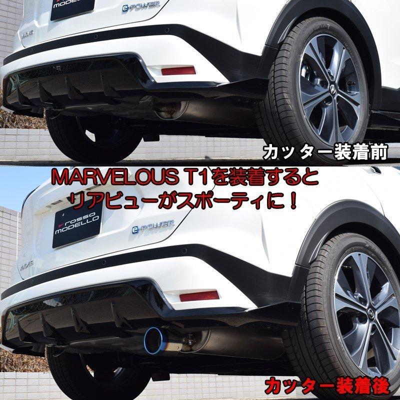 日産 キックス P15 e-POWER マフラーカッター ロッソモデロ MARVELOUS T1  チタン ブルー KICKS|rossomodello|02