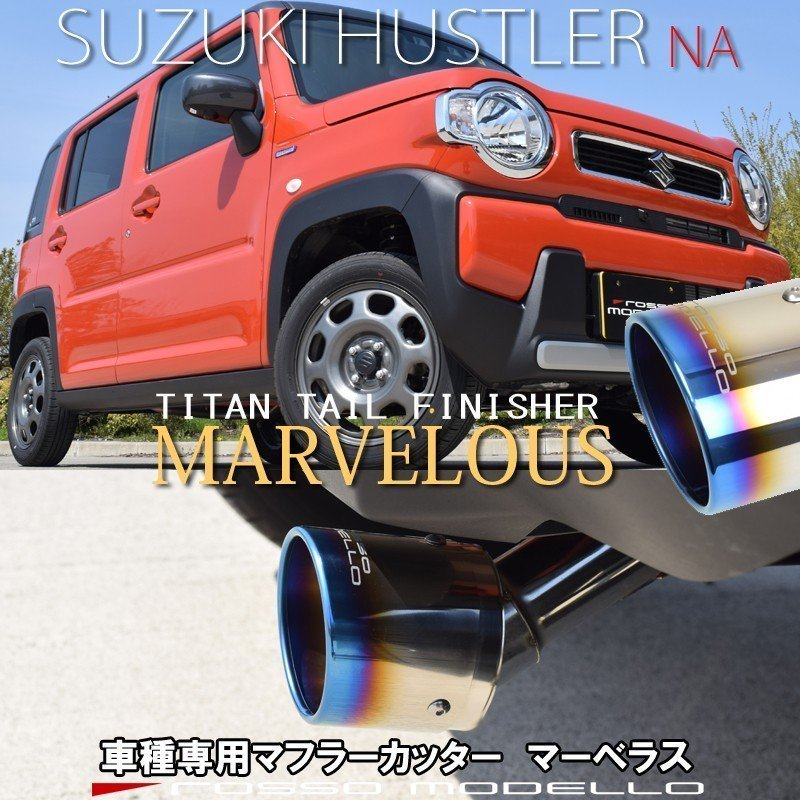 新型ハスラー マフラーカッター MR92S 2WD NA ロッソモデロ MARVELOUS T1 ブルー|rossomodello
