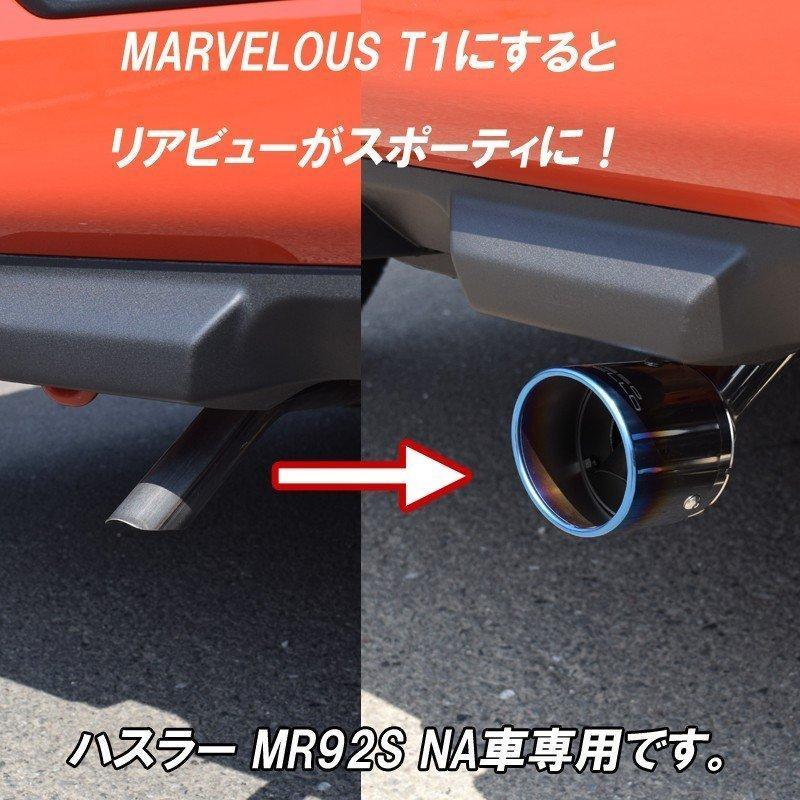 新型ハスラー マフラーカッター MR92S 2WD NA ロッソモデロ MARVELOUS T1 ブルー|rossomodello|02