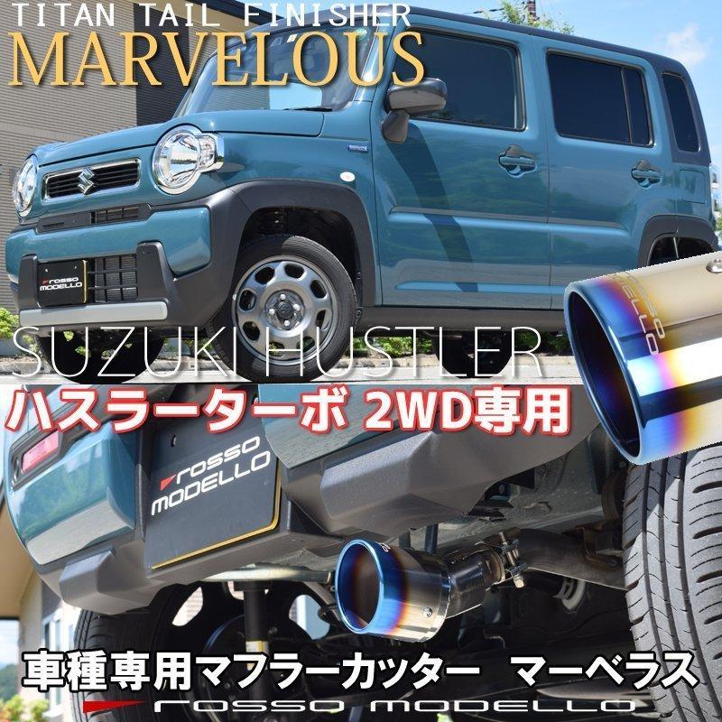 新型ハスラー 2WD ターボ マフラーカッター MR52S ロッソモデロ MARVELOUS T1 HUSTLER ブルー rossomodello