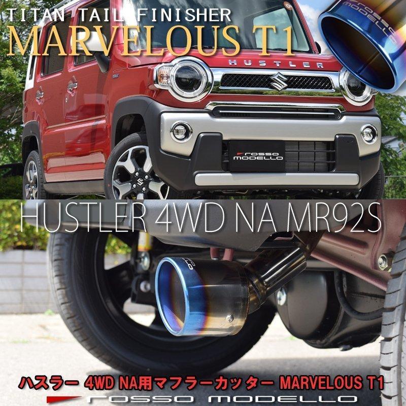 新型ハスラー 4WD NA車専用 マフラーカッター MR92S  ロッソモデロ MARVELOUS T1 ブルー|rossomodello