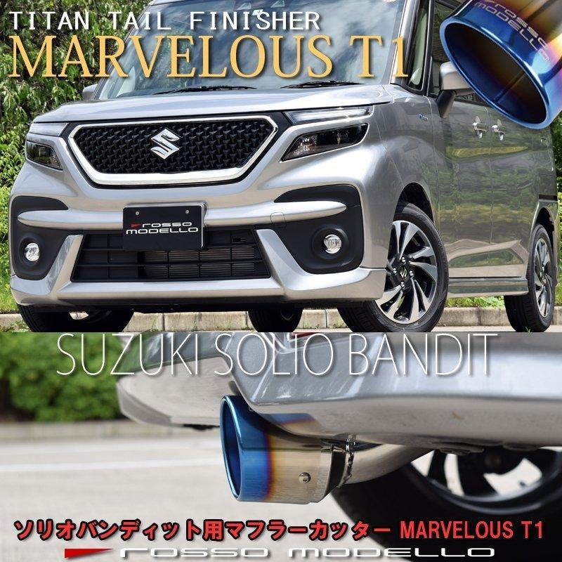 新型 ソリオバンディット MA37S 2WD専用 マフラーカッター ロッソモデロ MARVELOUS T1 ソリオバンデット SOLIO|rossomodello