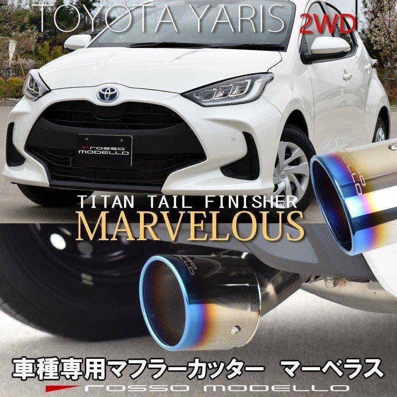 トヨタ ヤリス MXPH10 KSP210 2WD ハイブリッド マフラーカッター ロッソモデロ MARVELOUS T1 YARIS チタン MXPA10 ガソリン車 ブルー|rossomodello