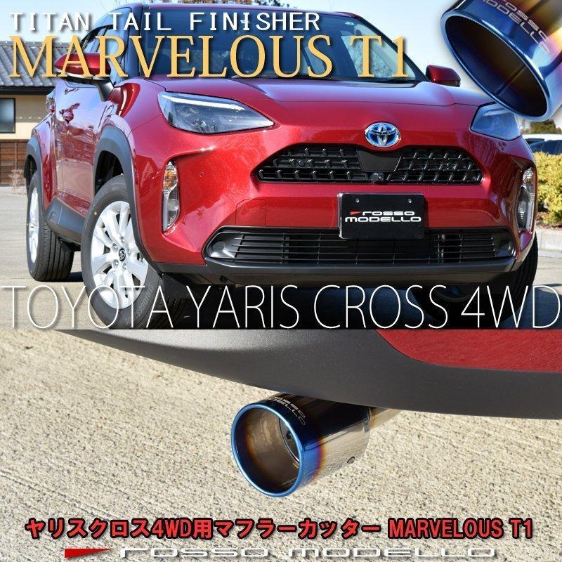 ヤリスクロス 4WD MXPJ15  ハイブリッド4WD マフラーカッター ロッソモデロ MARVELOUS T1  チタン ブルー|rossomodello