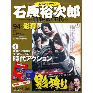 石原裕次郎シアター DVDコレクション 94 影狩り :asahi-isihara-94 ...