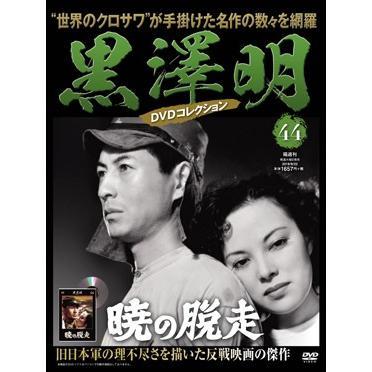 黒澤明DVDコレクション 44 暁の脱走 :asahi-kurosawa-44:朗読社Yahoo ...