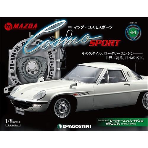 マツダ・コスモスポーツ 第44号+2巻 デアゴスティーニ