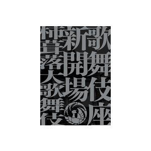 歌舞伎座新開場 柿葺落大歌舞伎 四月五月六月全演目集
