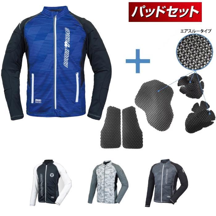 サイズ交換可 ラフアンドロード RR7550 アーマージャケットパッドセット バイク 吸水速乾 UVカット ストレッチ ROUGH&ROAD roughandroad-outlet