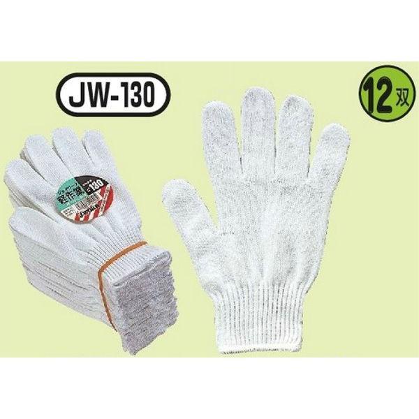 【取り寄せ品】おたふく手袋 JW-130 軽作業(10ゲージサラシ)12双組×10セット