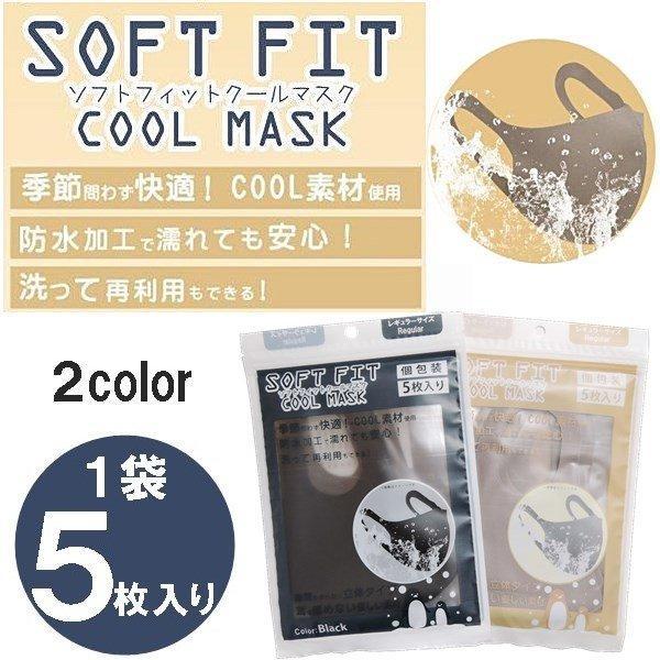 マスク ソフトフィットクールマスク 5枚入り ブラック ベージュ 洗えるマスク 冷感素材 快適 防水 フィット 送料無料|rovel2818