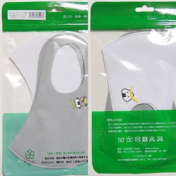 マスク むすび丸 洗える 立体 マスク 2枚組 快適 ポリエステル 仙台 宮城 送料無料|rovel|09