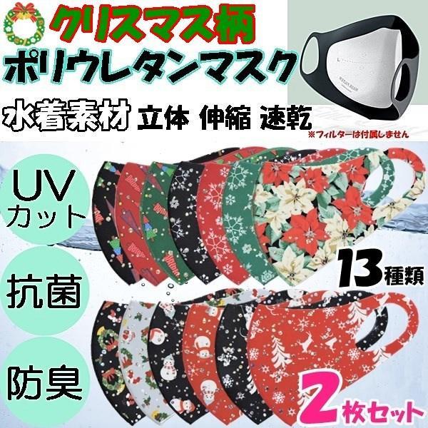 期間限定価格 マスク 洗える ポリウレタン 水着素材 個包装 2枚セット クリスマス 男女兼用 UVカット 抗菌 防臭 速乾 伸縮 立体 ウィルス対策 送料無料|rovel