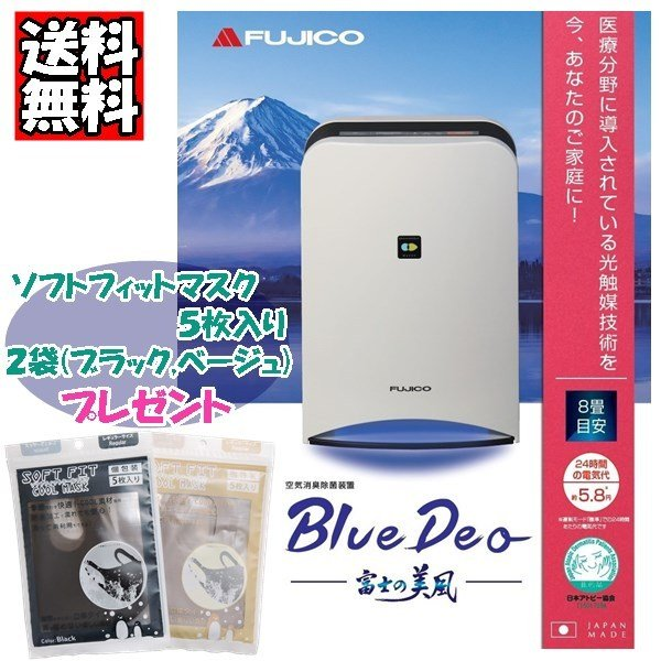 空気消臭除菌装置 Blue Deo ブルーデオ MC-S101 富士の美風 FUJICO フジコー 送料無料 rovel