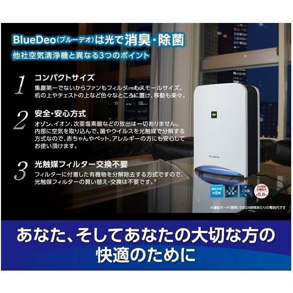 空気消臭除菌装置 Blue Deo ブルーデオ MC-S101 富士の美風 FUJICO フジコー 送料無料 rovel 02