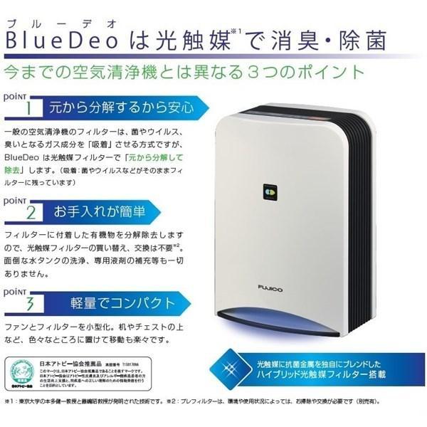 空気消臭除菌装置 Blue Deo ブルーデオ MC-S101 富士の美風 FUJICO フジコー 送料無料 rovel 11