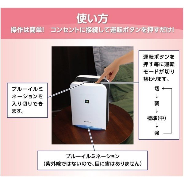 空気消臭除菌装置 Blue Deo ブルーデオ MC-S101 富士の美風 FUJICO フジコー 送料無料 rovel 04