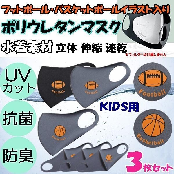 マスク 洗える ポリウレタン 水着素材 個包装 3枚セット フットボール バスケットボール 子供用 UVカット 抗菌 防臭 速乾 伸縮 立体 ウィルス対策 送料無料|rovel