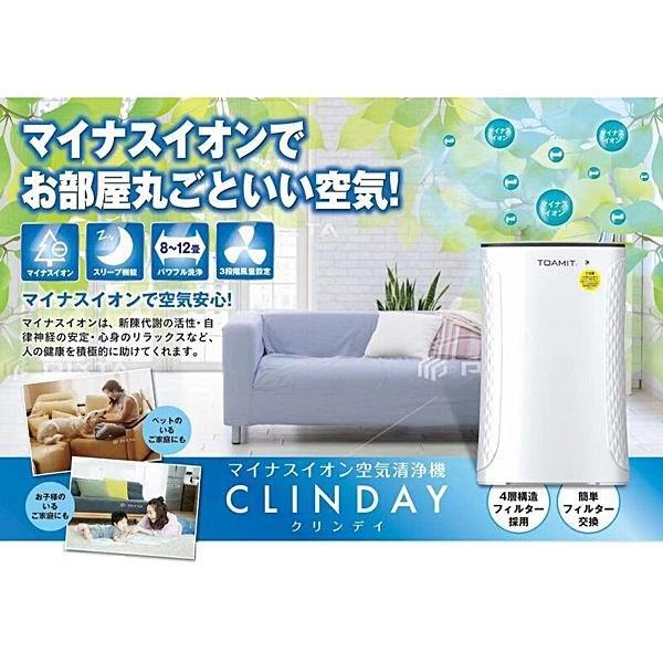 マイナスイオン空気清浄機 クリンデイ TOA-CLNDY-001 マイナスイオン CLINDAY 送料無料|rovel|02