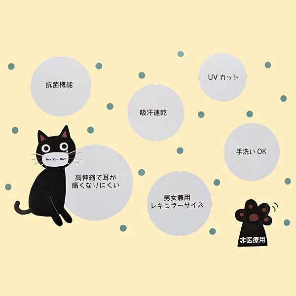 マスク まけニャイmask 洗える ねこ 猫 男女兼用 UVカット 抗菌 吸汗 速乾 伸縮 ノアファミリー  送料無料|rovel|05