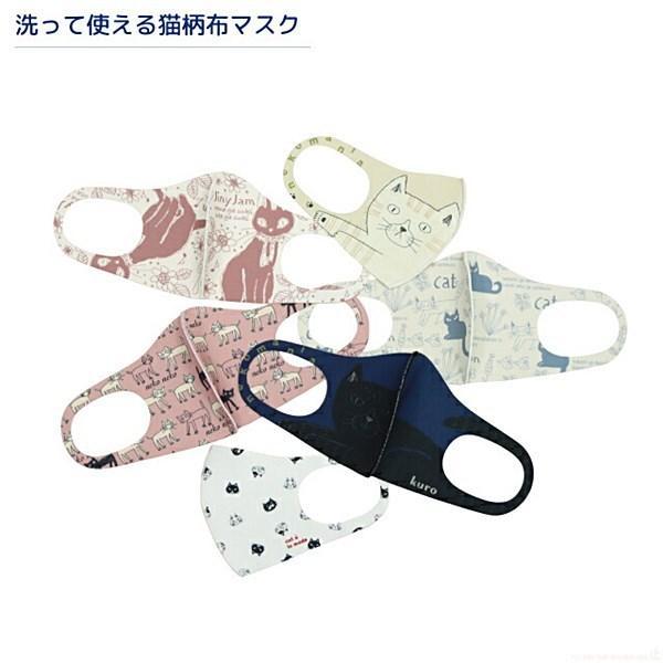 マスク まけニャイmask 洗える ねこ 猫 男女兼用 UVカット 抗菌 吸汗 速乾 伸縮 ノアファミリー  送料無料|rovel|06