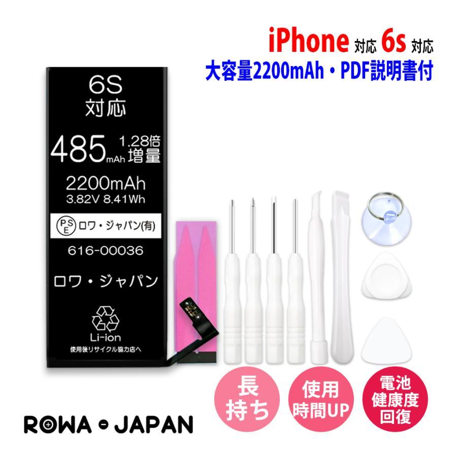 大容量1.28倍 iPhone 6s バッテリー 交換 PDF説明書 工具付き ロワ社名PSEマーク付 rowa