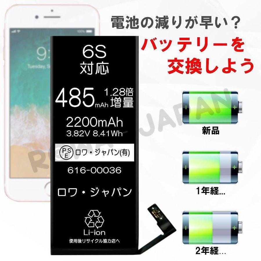 大容量1.28倍 iPhone 6s バッテリー 交換 PDF説明書 工具付き ロワ社名PSEマーク付 rowa 05