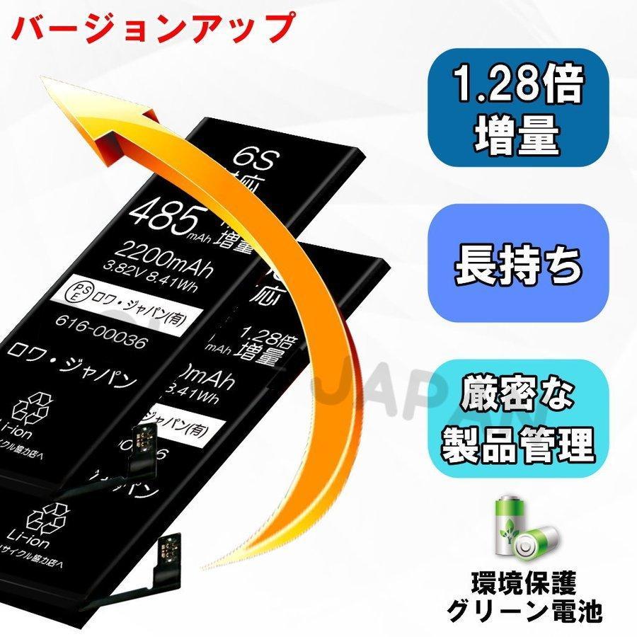 大容量1.28倍 iPhone 6s バッテリー 交換 PDF説明書 工具付き ロワ社名PSEマーク付 rowa 06