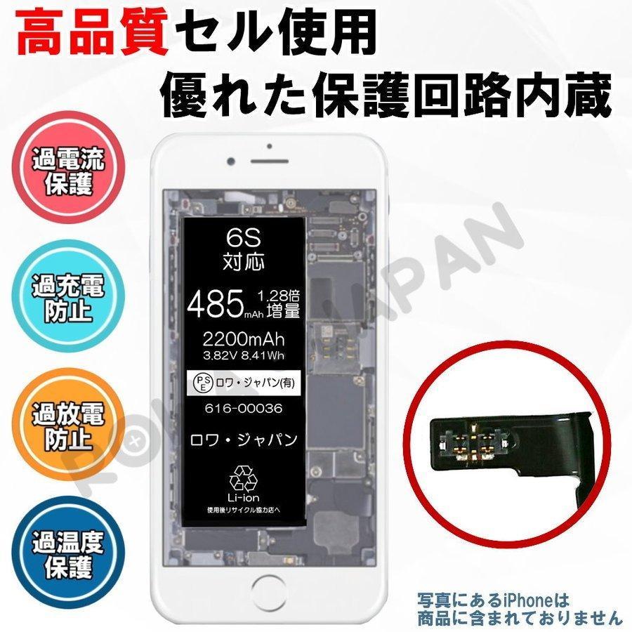 大容量1.28倍 iPhone 6s バッテリー 交換 PDF説明書 工具付き ロワ社名PSEマーク付 rowa 07