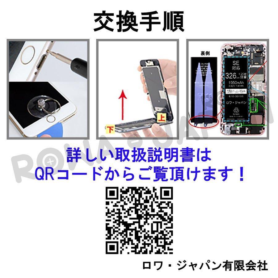 大容量1.28倍 iPhone 6s バッテリー 交換 PDF説明書 工具付き ロワ社名PSEマーク付 rowa 08