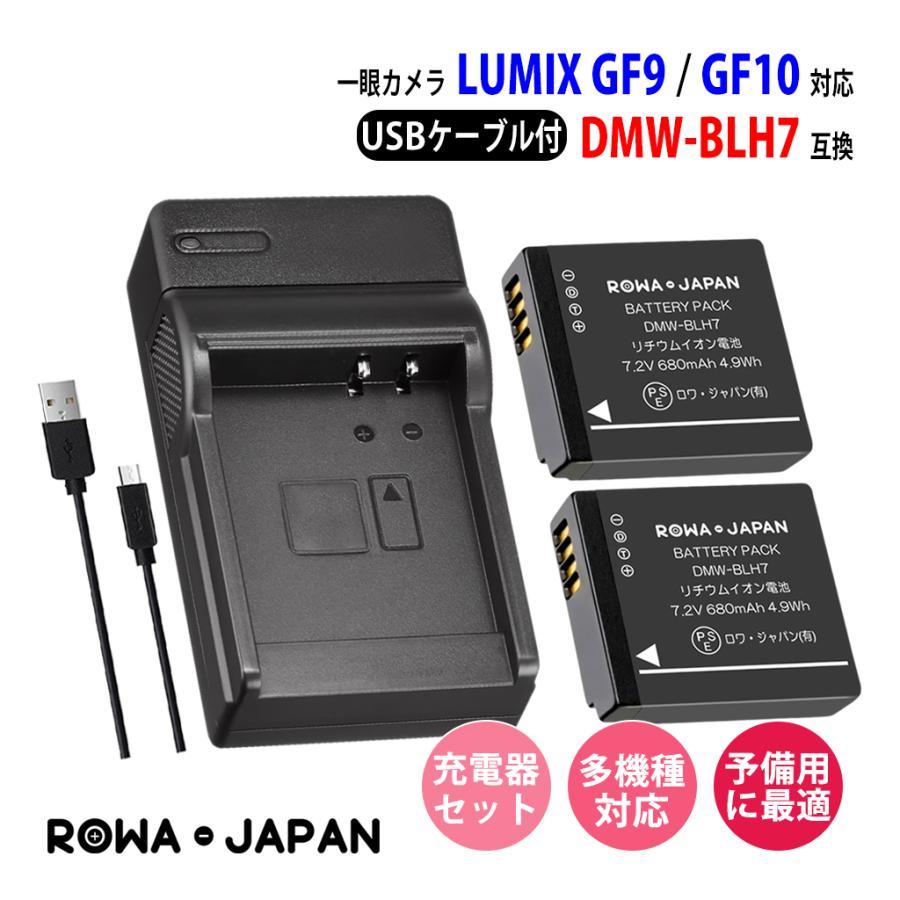2個セット Panasonic パナソニック対応 DMW-BLH7 互換 バッテリー と USB充電器 バッテリーチャージャー セット 【ロワジャパン】