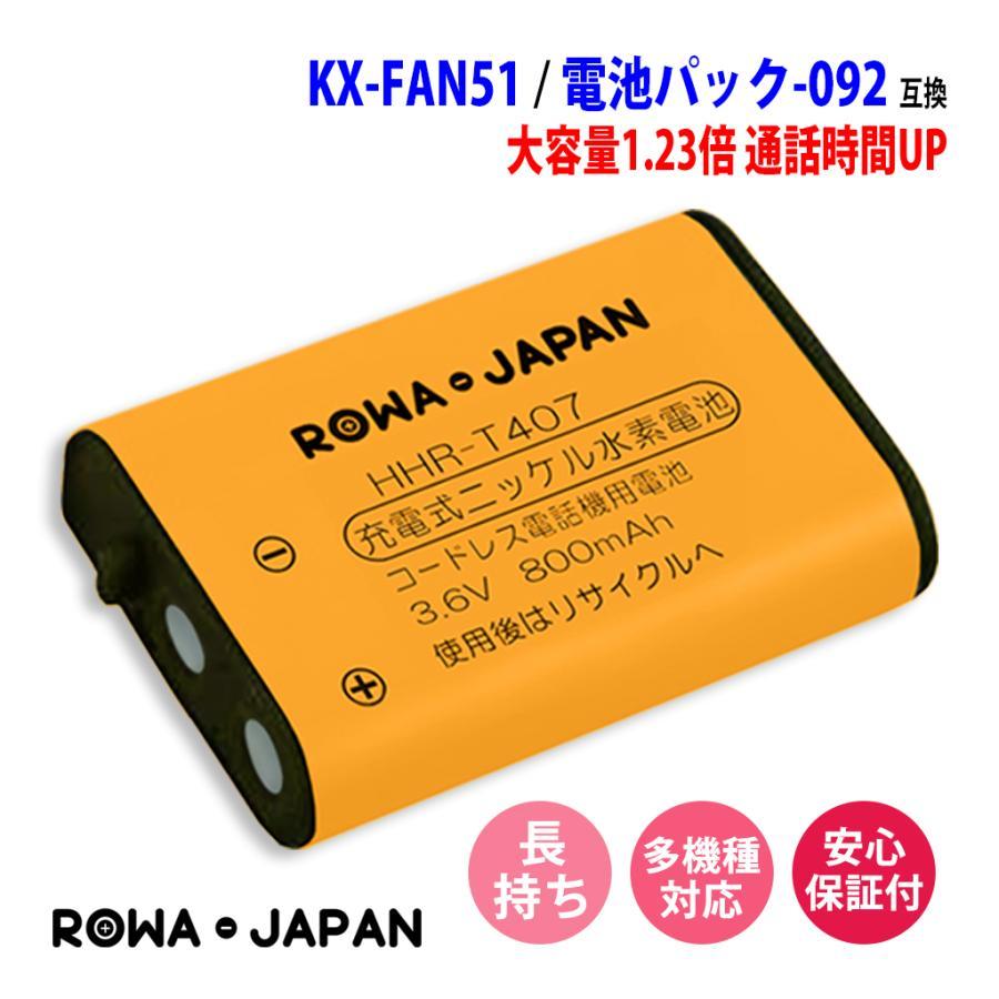 パナソニック対応 KX-FAN51 BK-T407 HHR-T407 / NTT 電池パック-092 コードレス子機 対応 互換 充電池 【ロワジャパン】|rowa