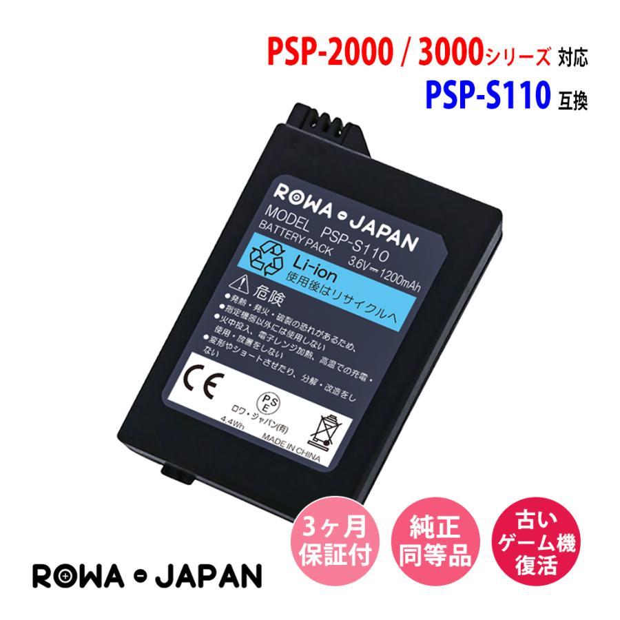 ソニー対応 PSP-3000 PSP-2000 互換 バッテリーパック PSP-S110 1200mAh 実容量高 高品質【ロワジャパン】|rowa
