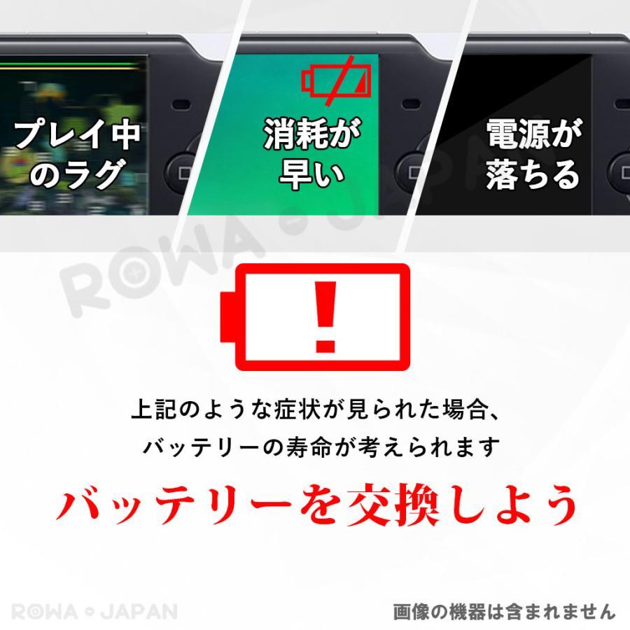 ソニー対応 PSP-3000 PSP-2000 互換 バッテリーパック PSP-S110 1200mAh 実容量高 高品質【ロワジャパン】|rowa|09