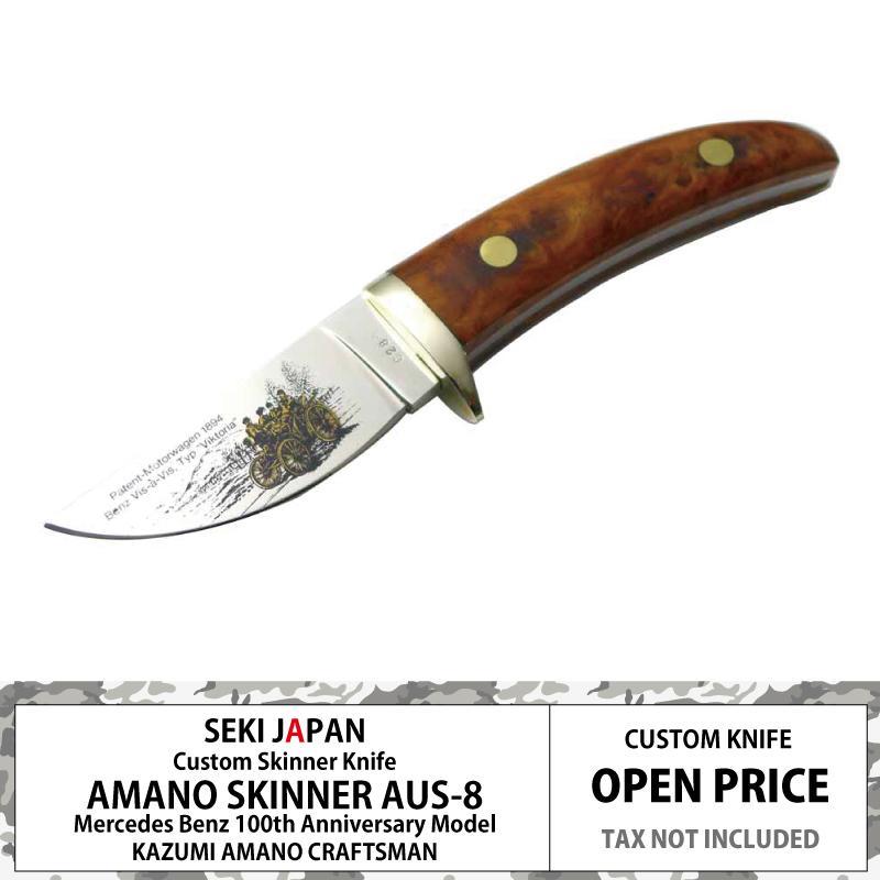 カスタムナイフ|アマノ|スキナー|ナイフ|AUS-8|メルセデスベンツ記念モデル|ステンレス|カリン|グリップ|コルク化粧箱付き|天野一美 作