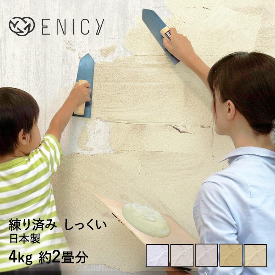 日本製 練り済み 漆喰 4kg 約2畳分 塗装 ペイント リフォーム Diy