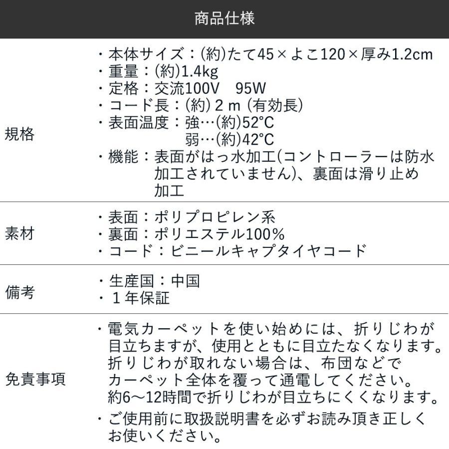 木目調 電気キッチンマット 45×120cm | 寒さ対策 あったかグッズ