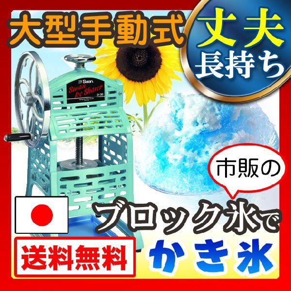 送料無料 日本製 かき氷機 手動 ふわふわかき氷機 手動 ふわふわかき氷機 業務用かき氷機 市販の ブロック氷 ブロックアイス 対応