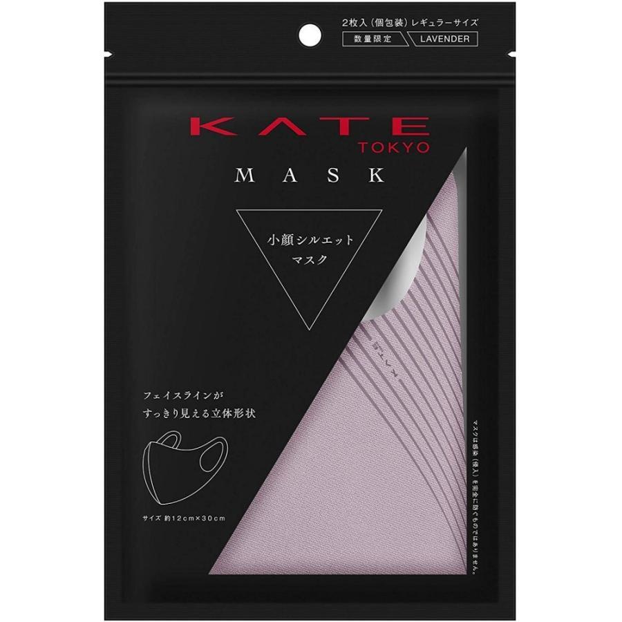 KATE マスク ケイト 小顔シルエット マスク 1袋 2枚入り|rpm-shop|04