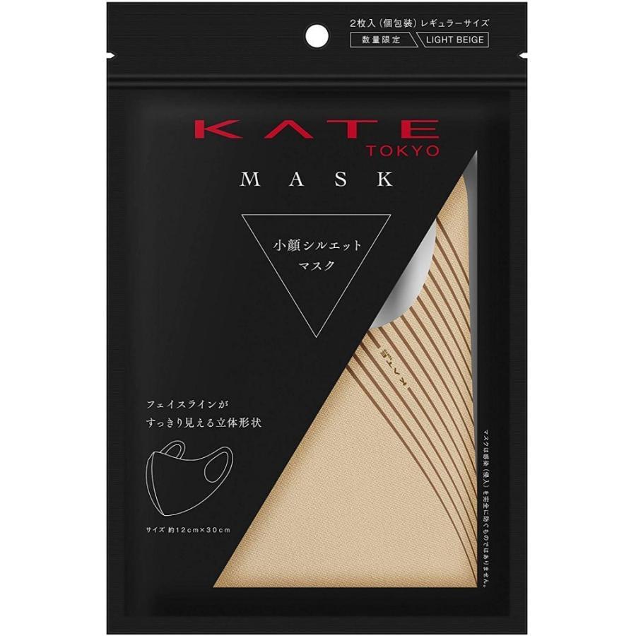 KATE マスク ケイト 小顔シルエット マスク 1袋 2枚入り|rpm-shop|05