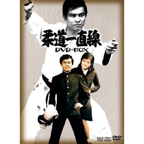 柔道一直線 DVD-BOX 1初回生産限定